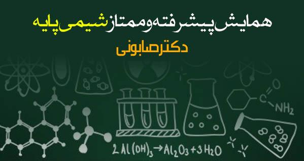 همایش پیشرفته و ممتاز شیمی پایه