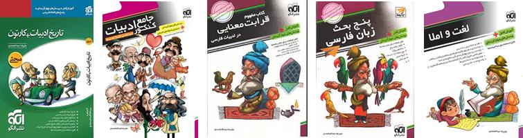 کتابهای استاد عبدالمحمدی
