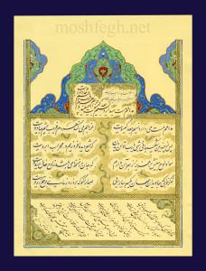خوشنویسی با خودکار - حامد مشفق (1)