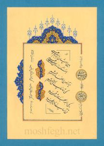 خوشنویسی با خودکار - حامد مشفق (2)