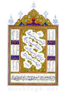 خوشنویسی با خودکار - حامد مشفق (3)