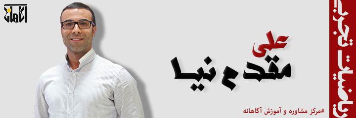 نکته و تست ممتاز ریاضیات تجربی استاد علی مقدم نیا