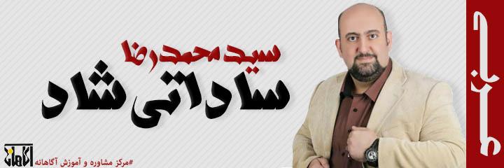 مرکز مشاوره و آموزش آگاهانه - عربی کنکور - محمدرضا ساداتی شاد