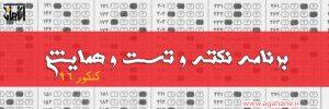 همایش ها و کلاس های نکته و تست 139