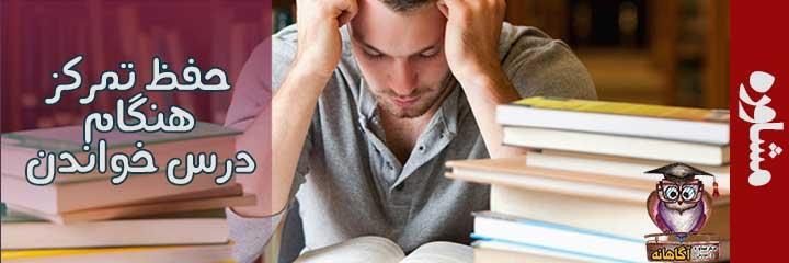 چطور هنگام درس خواندن تمرکز خود را حفظ کنیم؟