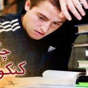 چگونه باید برای کنکور درس بخوانیم ؟