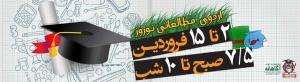 مرکز مشاوره و آموزش آگاهانه - اردوی مطالعاتی نوروز98