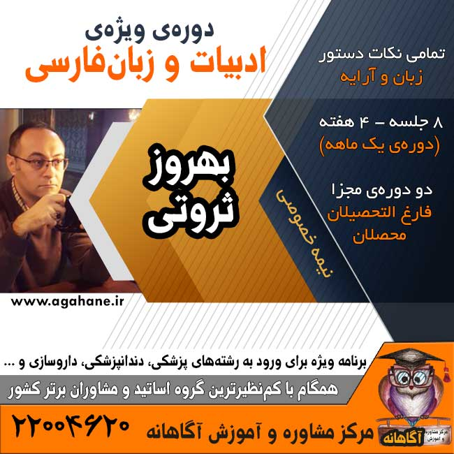 مرکز مشاوره و آموزش آگاهانه - دوره ویژه ادبیات و زبان فارسی - استاد ثروتی