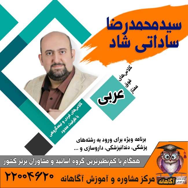 عربی کنکور - محمدرضا ساداتی شاد