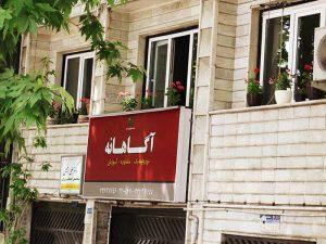 مرکز مشاوره و آموزش آگاهانه