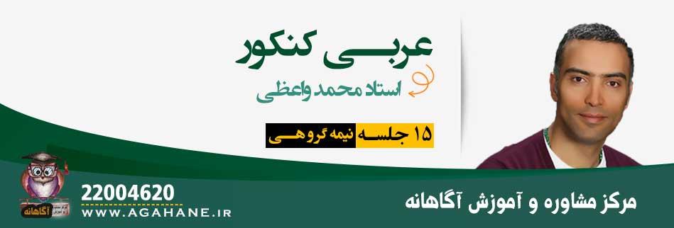 عربی کنکور 99 - استاد محمد واعظی