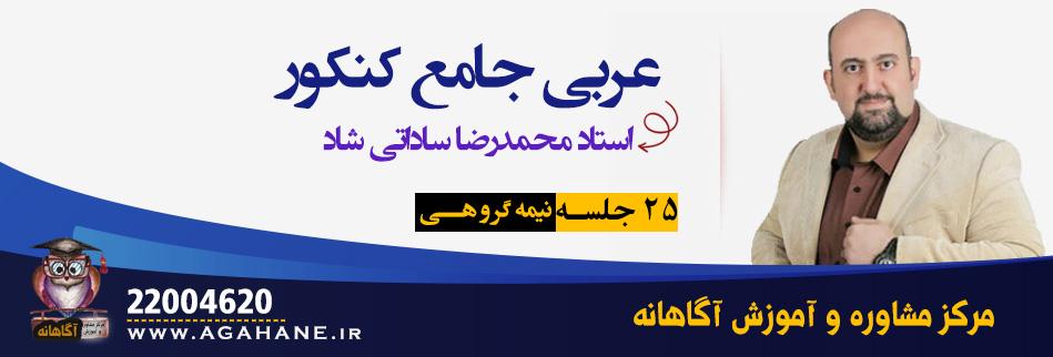 عربی - کنکور 99 - محمدرضا ساداتی شاد