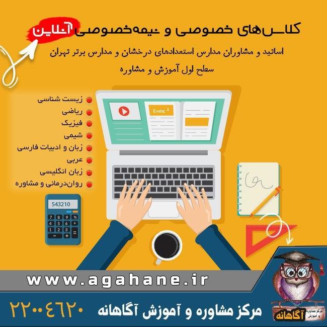 کلاسهای آنلاین مرکز مشاوره و آموزش آگاهانه