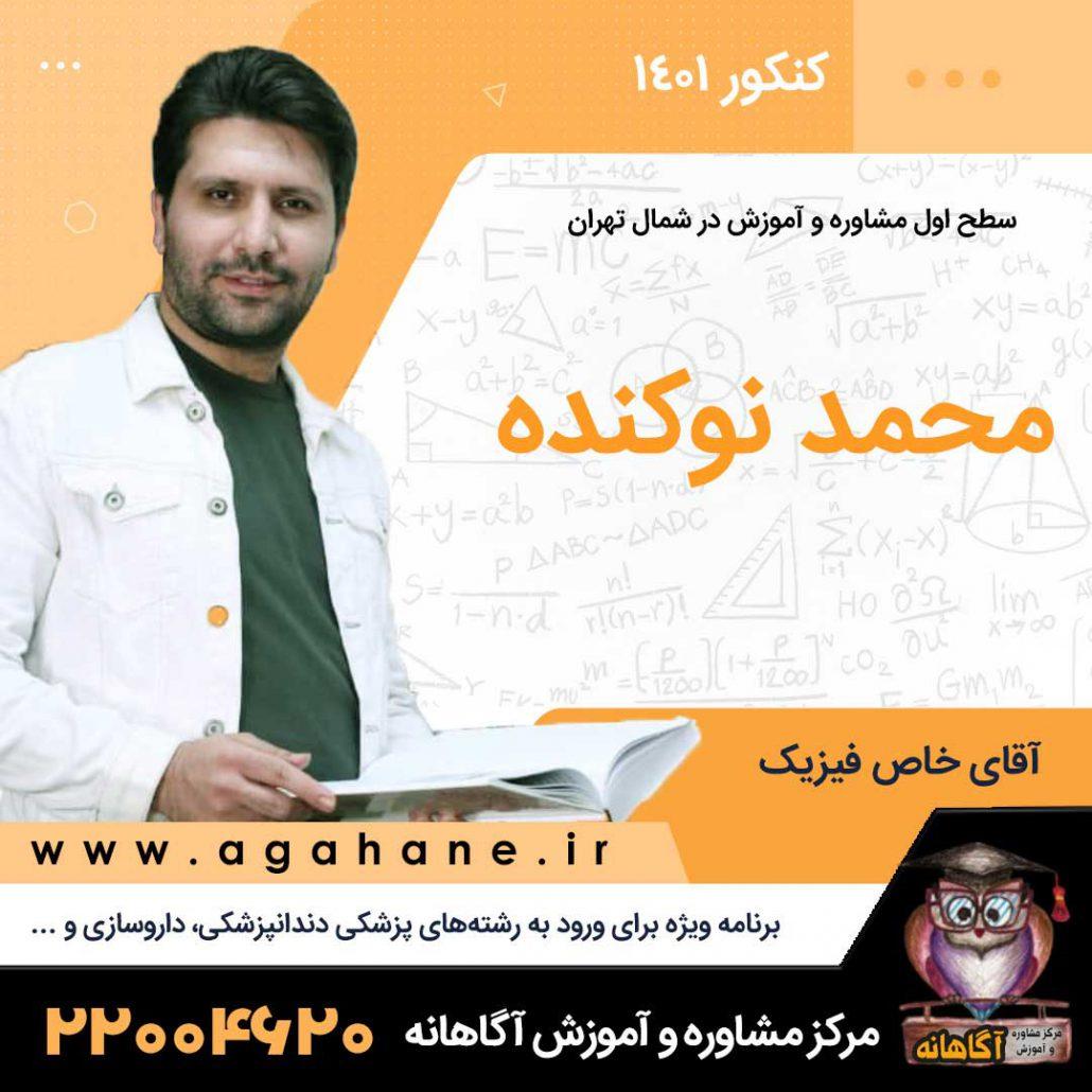 استاد محمد نوکنده - فیزیک کنکور